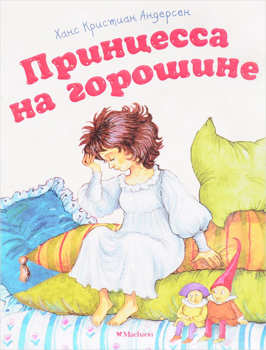 Ханс Кристиан Андерсен Принцесса на горошине рассказы и сказки