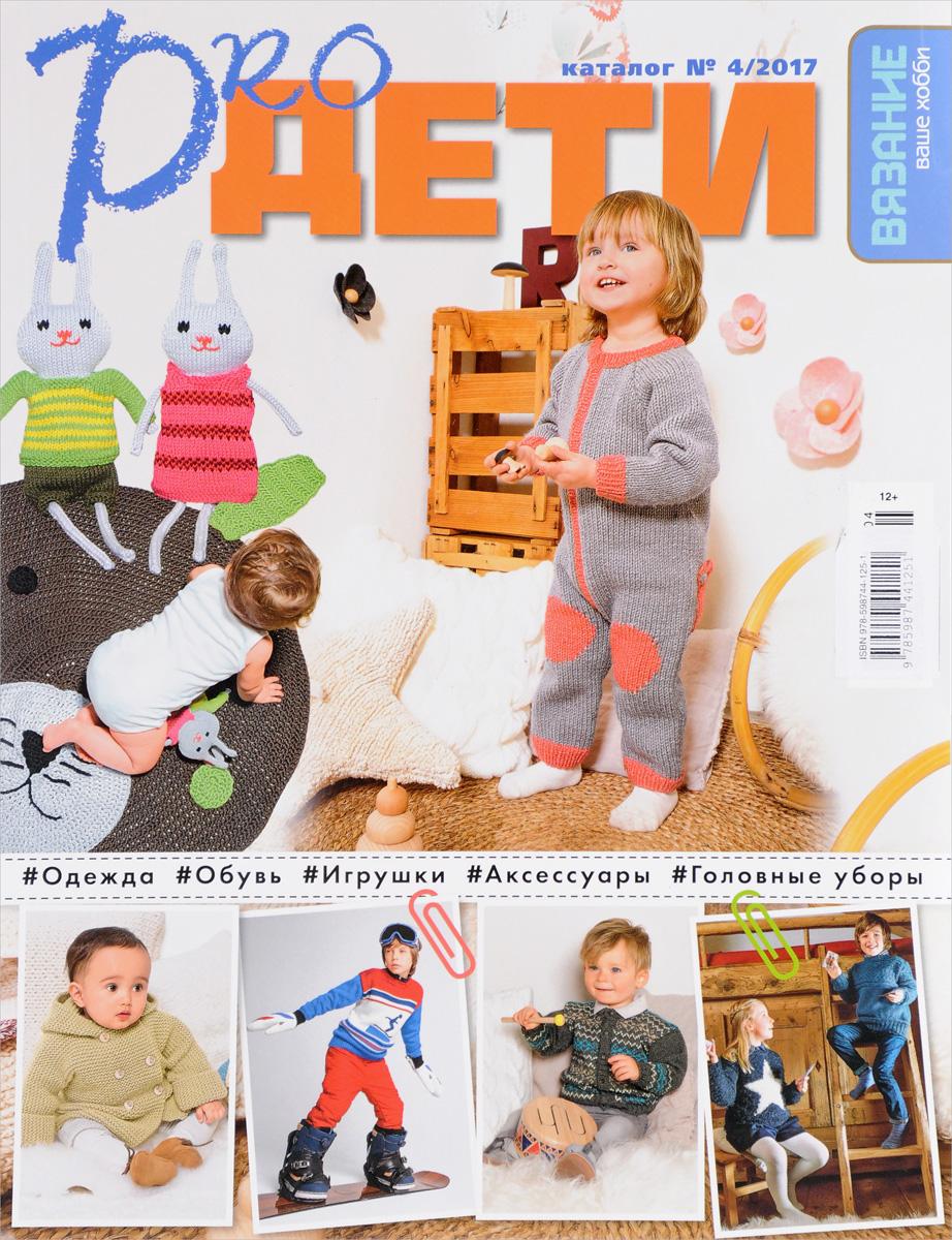 Вязание - ваше хобби. Pro Дети. Каталог, №4, 2017 каталог lfc