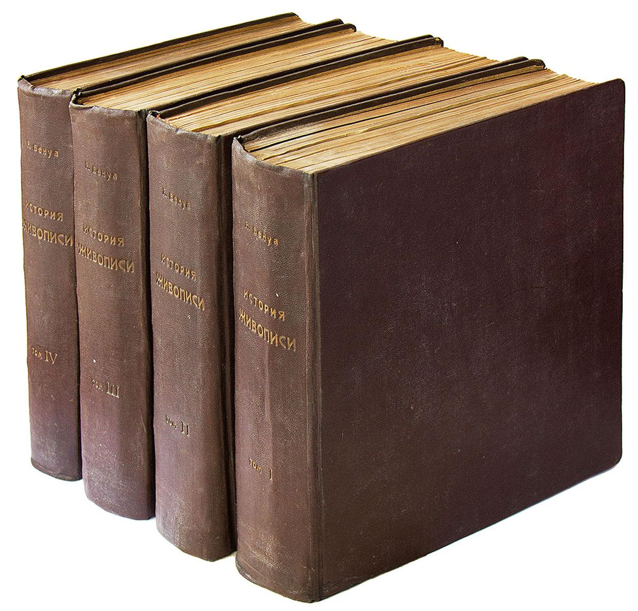 История живописи всех времен и народов. В 4-х томах. Комплект история искусства всех времен и народов в 3 томах комплект из 3 книг