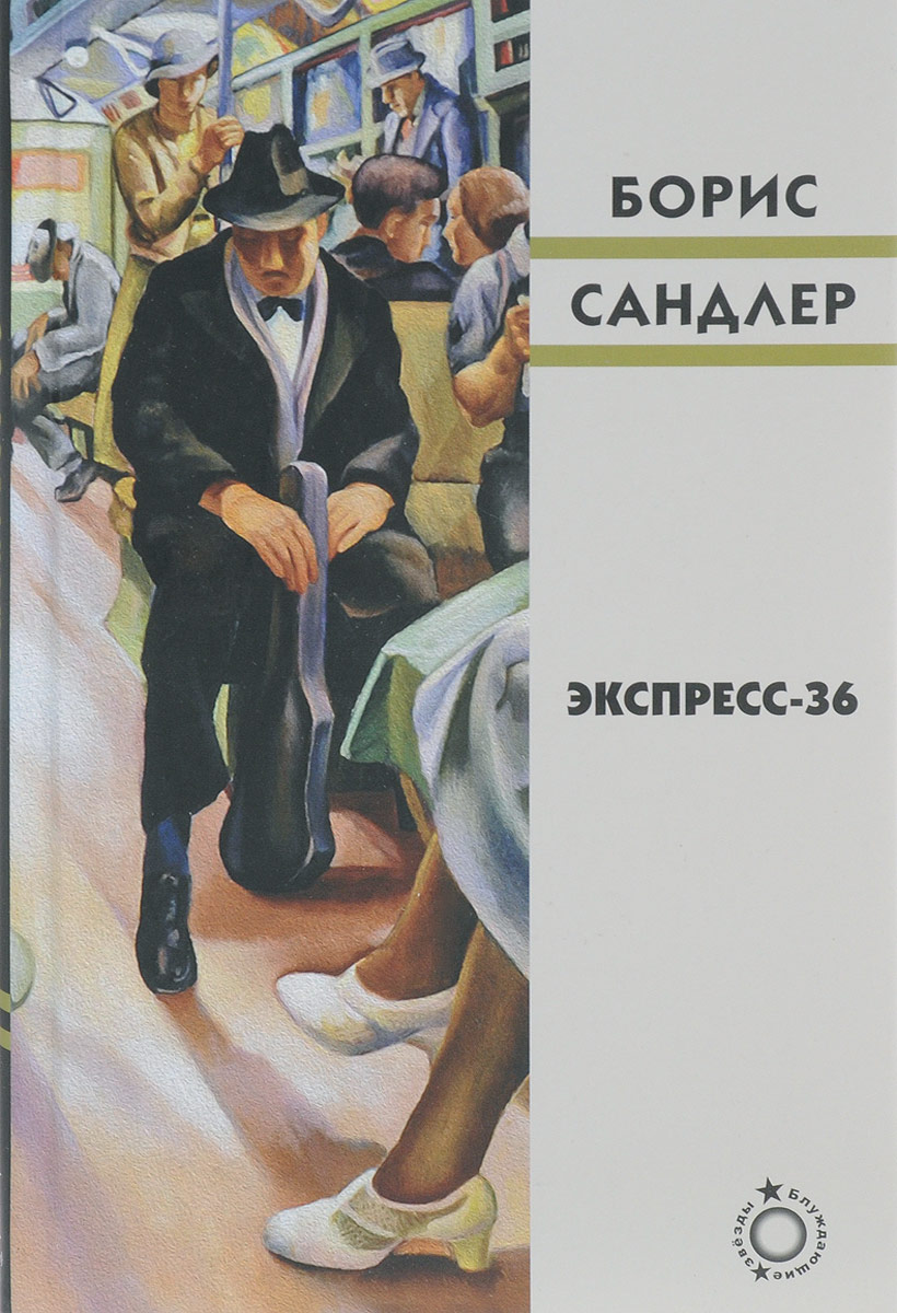 Борис Сандлер Экспресс-36