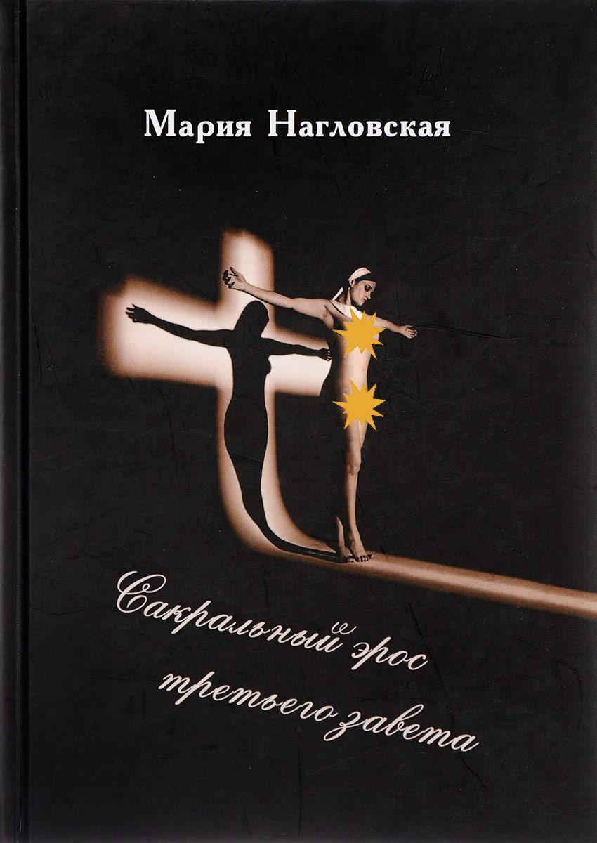 Мария Нагловская Сакральный эрос третьего завета мария жукова гладкова легенда о втором отражении
