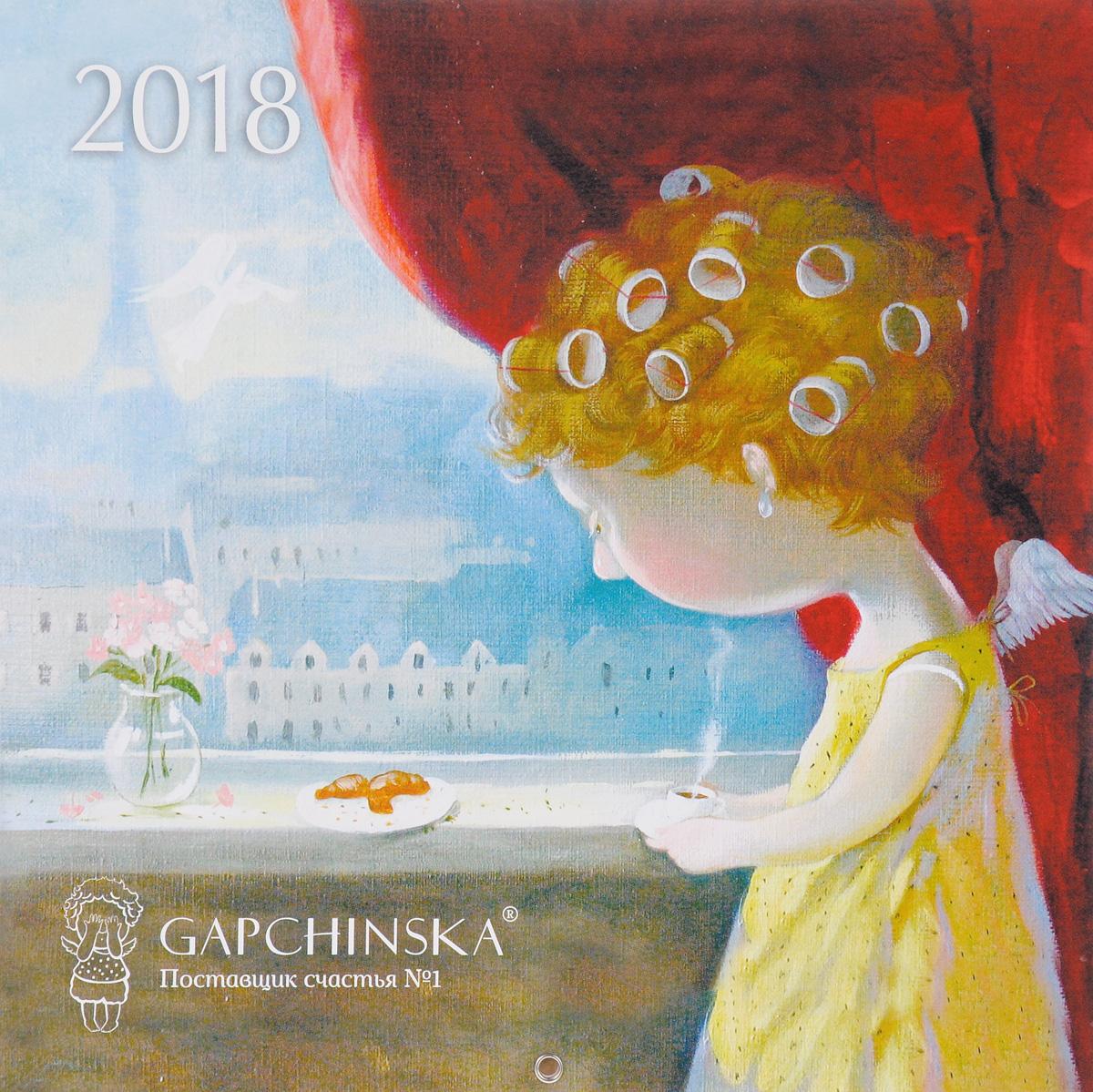 Календарь 2018 (на скрепке). Евгения Гапчинская. Angels гапчинская купить