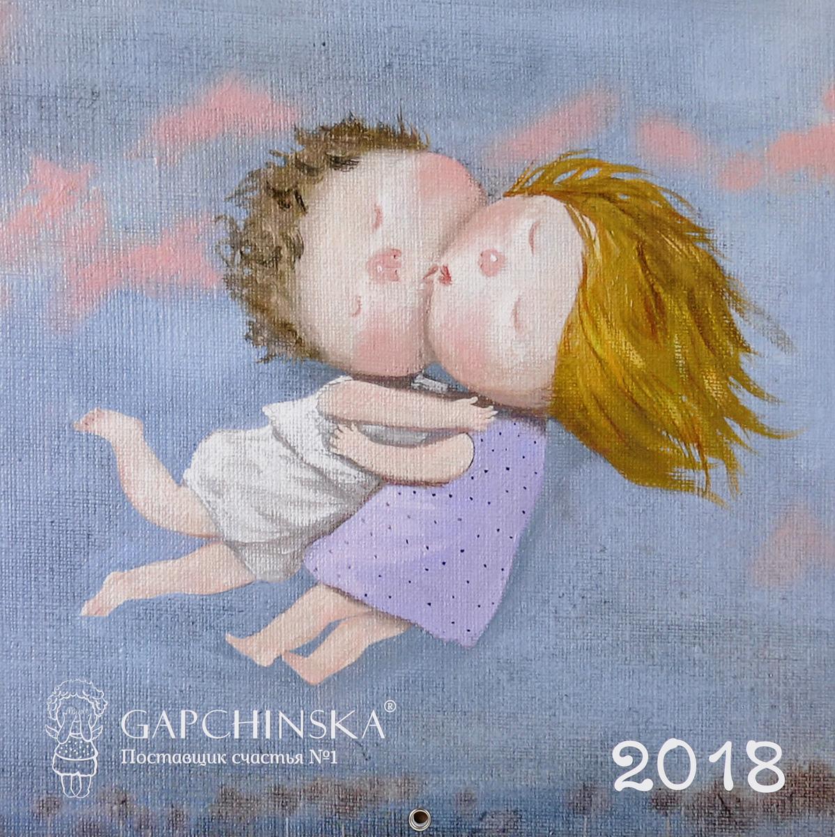 Календарь 2018 (на скрепке). Евгения Гапчинская. Любовь копии картин гапчинской киев