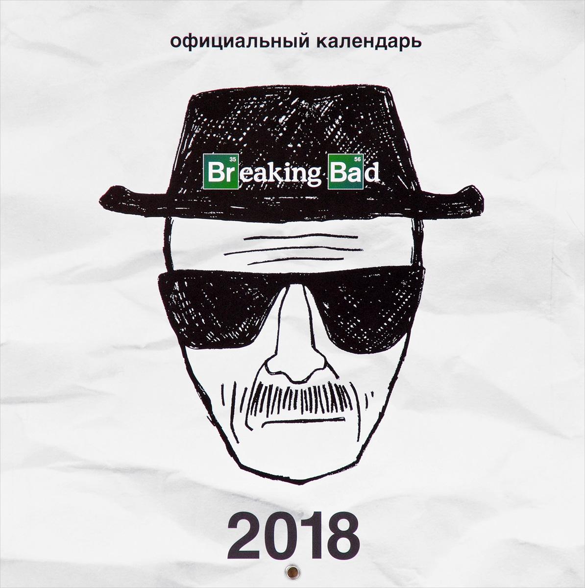 Breaking Bad. Календарь настенный на 2018 год breaking bad официальное издание сериала во все тяжкие