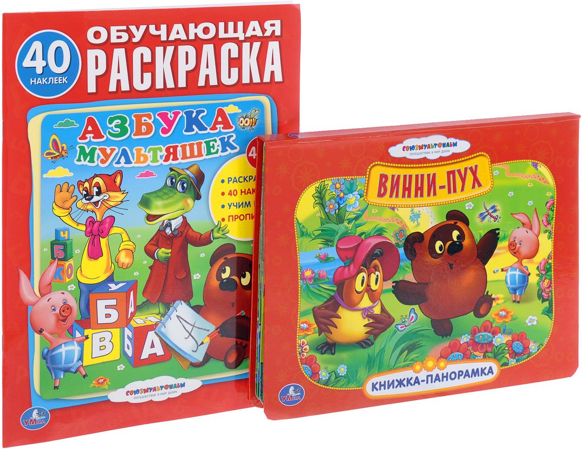 Винни-Пух. Книжка-панорамка. Азбука мультяшек. Обучающая раскраска (комплект из 2 книг)