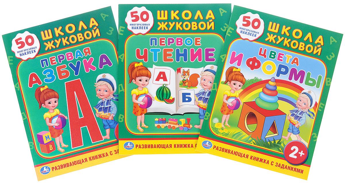 Школа Жуковой (комплект из 3 книг) 450 любимых наклеек комплект из 3 х книг