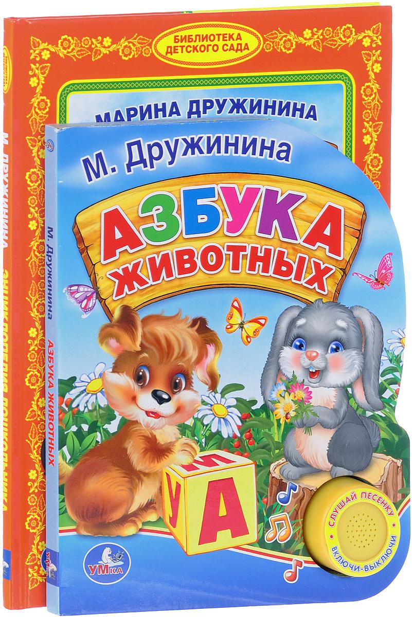 Учимся с животными (комплект из 2 книг)