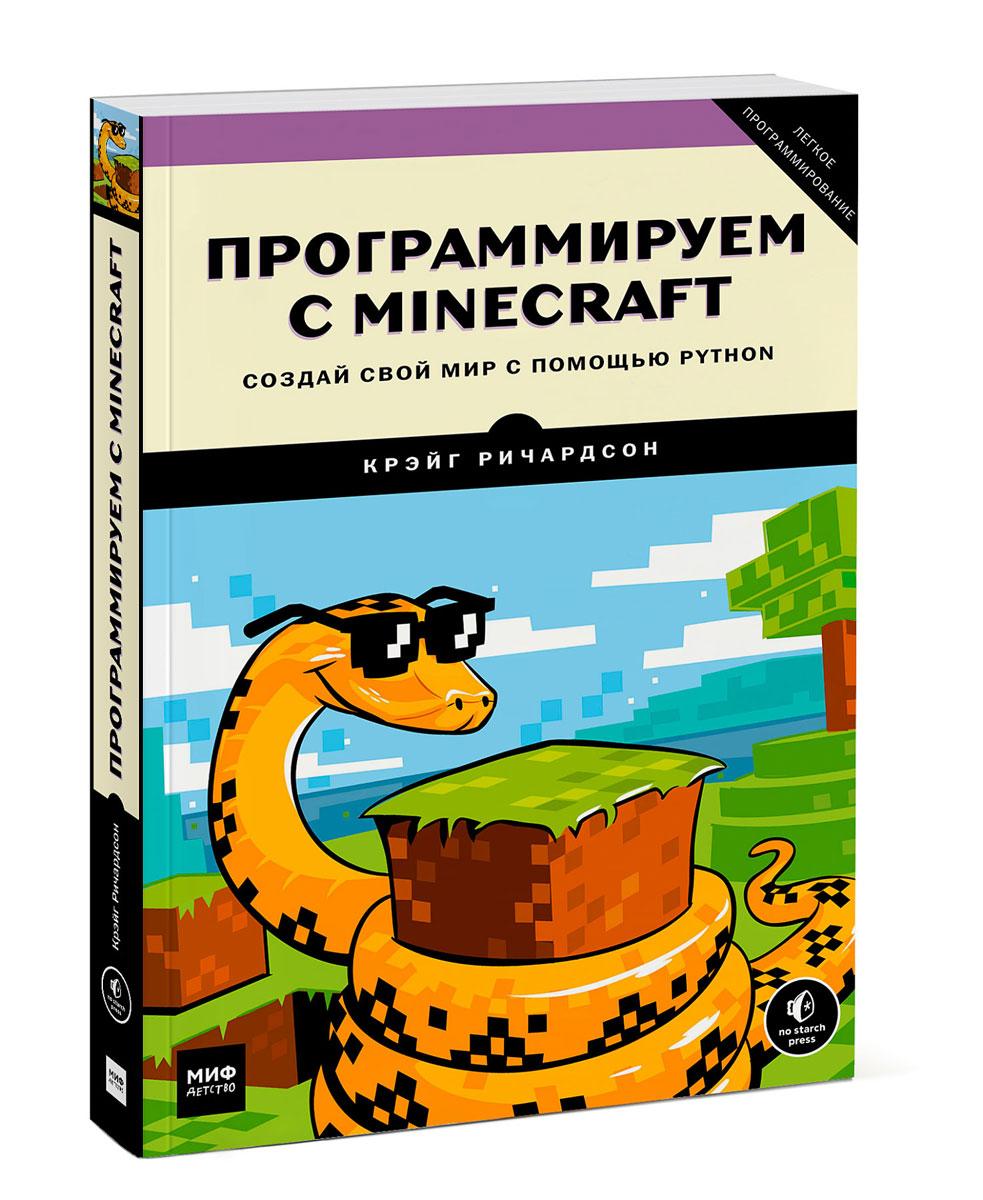 Крэйг Ричардсон Программируем с Minecraft. Создай свой мир с помощью Python программируем коллективный разум