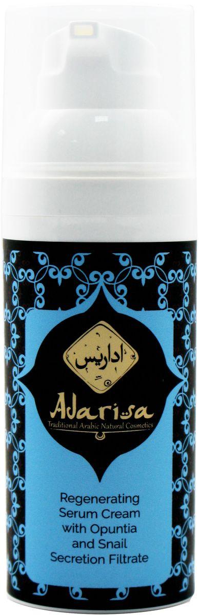 Adarisa Восстанавливающая крем-сыворотка с опунцией и слизью улиток, 50 млADAR0050Натуральная восстанавливающая крем-сыворотка представляет собой уникальное омолаживающее средство для ночного ухода за увядающей и зрелой кожей любых типов, включая смешанную и жирную. Насыщенная консистенция сыворотки позволяет крему быстро впитываться, доставляя к клеткам истощенной кожи настоящий коктейль из витаминов, антиоксидантов и жирных кислот. Воздействуя на кожу на клеточном уровне, крем-сыворотка стимулирует регенерационные процессы и способствует более активному синтезу белков в тканях, замедляя прогрессирующий процесс старения, разглаживая и подтягивая морщинистую кожу, устраняя носогубные складки и гусиные лапки в уголках глаз и придавая овалу лица необходимую четкость.Действие компонентов• Масло опунции и муцин улитки, благодаря отличной впитываемости и усвояемости кожей, начинают активно действовать на нее изнутри, повышая эластичность тканей и уменьшая выраженность мимических и возрастных морщин. Эти компоненты оказывают заметный эффект лифтинга, со временем формируя красивый овал лица.• Сквален печени акулы является редким и ценным ингредиентом, который не только глубоко увлажняет кожу, но и способствует перманентному поддержанию ее мягкости и упругости. Легкий по структуре, он очень быстро проникает в кожу, не образуя комедонов. Сквален нормализует гидролипидный слой кожи, ускоряет процесс заживления микровоспалений и препятствует образованию следов постакне.• Масло шафрана и гидролат гвоздики добавлены в крем-сыворотку для запуска активной клеточной регенерации и стимуляции обменных процессов. Таким образом они улучшают усвоение питательных компонентов крема клетками. Помимо этого, шафран и гвоздика приятно освежают кожу и придают ей здоровое сияние.• Гидролат ветивера не просто наполняет сухую и тусклую кожу живительной влагой, но и мягко ее успокаивает, снимая локальные раздражения и предотвращая дальнейшее развитие воспалений. Также этот натуральный тоник оживля