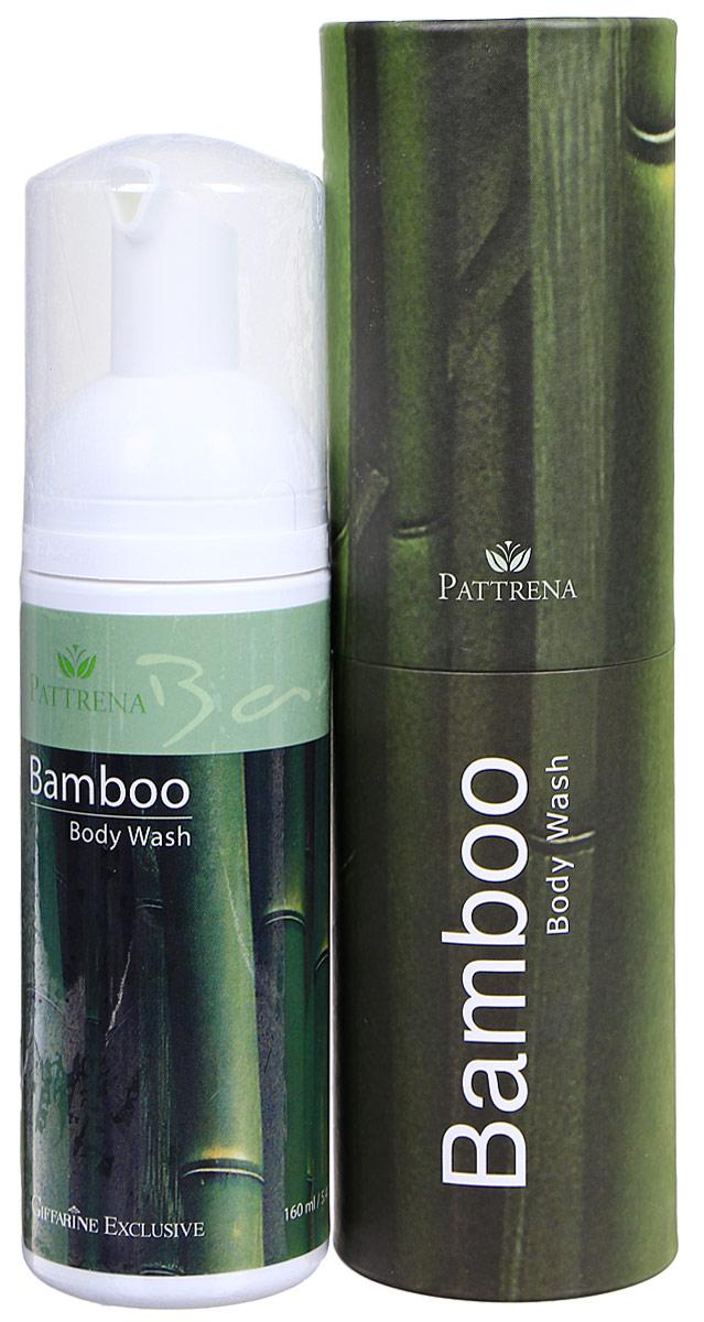 Pattrena Средство для мытья тела Паттрена Бамбуковое, 160 мл pattrena ароматный крем для тела роза 250 г