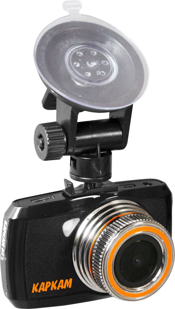 Каркам D2 автомобильный видеорегистраторКАРКАМ D2Каркам D2 — автомобильный Full HD видеорегистратор с широкоугольным объективом и дополнительной HD камерой заднего вида. Благодаря стеклянному объективу и современной матрице, устройство ведет качественную съемку в формате Full HD при разрешении 1920 х 1080p. Встроенный G-сенсор, позволяет автоматически защитить видеофайл от перезаписи в случае резкого торможения или ДТП.Устройство ведет качественную съемку в формате Full HD при разрешении 1920x1080p, что позволит вам рассмотреть на видео все необходимые детали происходящего на пути следования, включая номерные знаки встречных автомобилей и лица пешеходов.Благодаря широкоугольному объективу с углом обзора в 140°, основная камера фиксирует дорожную обстановку по всей ширине проезжей части, включая тротуары и часть придорожной территории.В комплектацию входит дополнительная камера, которая способна фиксировать дорожную обстановку позади автомобиля и обладает углом обзора в 120°. Также дополнительная камера может применяться для фиксации происходящего в салоне автомобиля.Благодаря дисплею с диагональю 3, вы сможете удобно ориентироваться в меню устройства и просматривать запись непосредственно на видеорегистраторе.Устройство оснащено G-сенсором, что позволяет ему в случае резкого торможения или ДТП, автоматически защитить текущий видеофайл от перезаписи.Каркам D2 оснащен поворотным кронштейном, который дает возможность поворачивать видеорегистратор на 360° и фиксировать обстановку с любой стороны от автомобиля.Режим парковкиВо время включения данной функции, устройство переходит в режим ожидания и производит запись только по срабатыванию датчика движения.Благодаря компактным габаритам, видеорегистратор не занимает много места на лобовом стекле и не мешает обзору.