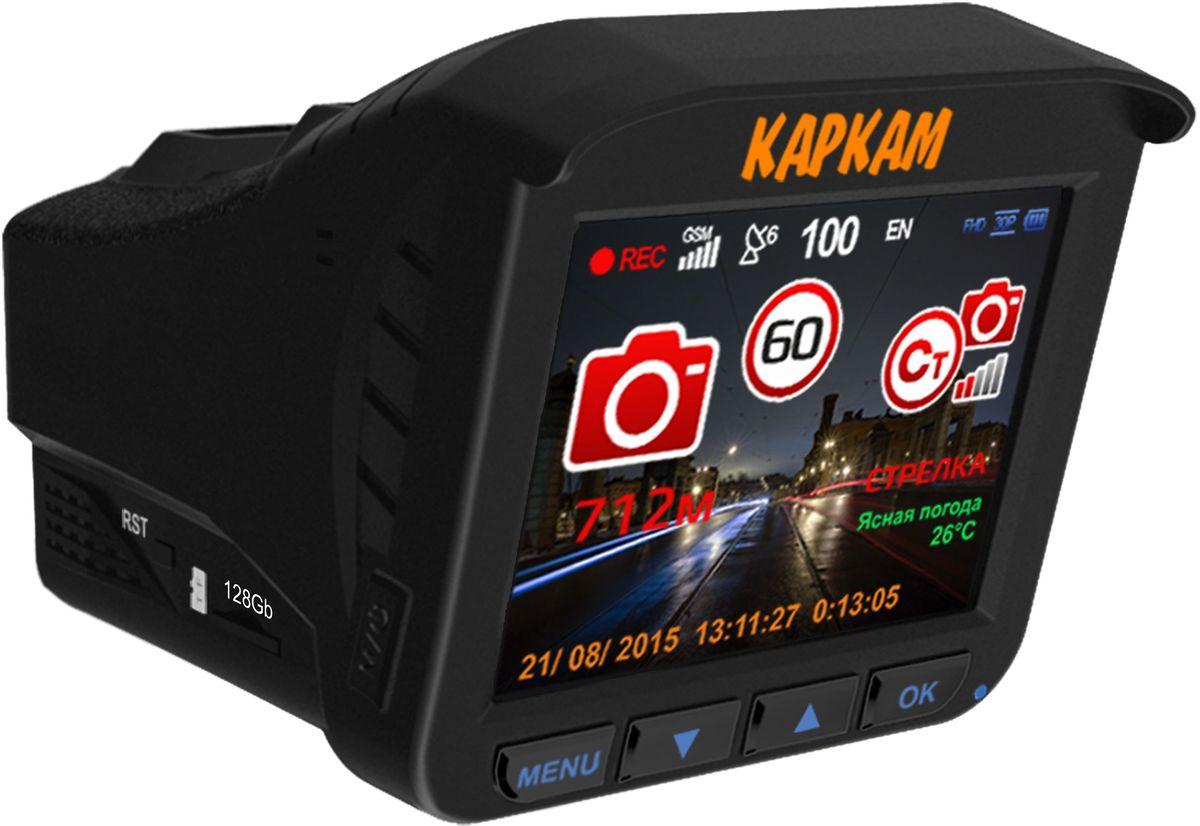 Каркам Комбо 3S автомобильный видеорегистраторКАРКАМ КОМБО 3SКаркам Комбо 3S — новая версия первого в мире гибридного Full HD видеорегистратора, который объединил в себе сразу 5 устройств: Full HD видеорегистратор, радар-детектор, GPS-информер, GPS-трекер, 3G модем. Также видеорегистратор оснащен дополнительной HD камерой, которая позволит вам фиксировать дорожную обстановку позади или в салоне вашего автомобиля. Максимально эффективную работу всех функций устройства обеспечивает мощный четырёхадресный процессор AIT8427D. Аккумулятор большой емкости 500 мАч гарантирует более получаса записи при отключении внешнего питания. Каркам Комбо 3S является уникальным гибридным устройством и не имеет аналогов среди моделей других производителей.Устройство ведет запись в формате Full HD 1920х1080p, что позволяет с легкостью рассмотреть на видео все необходимые детали, такие как номера встречных авто, придорожные знаки и лица пешеходов.Видеорегистратор оснащен широкоформатным, 7-ми линзовым стеклянным объективом с углом обзора в 160°, который позволяет фиксировать дорожную обстановку по всей ширине проезжей части, включая придорожные пешеходные зоны.Встроенный сигнатурный радар-детектор распознает сигналы всех диапазонов (X, K, Ka, Ku, CT, Ultra, Laser), в которых работают все российские радарные комплексы (Стрелка-СТ, Автодория, Robot, Кордон, Кречет, Крис-П, Визир, Арена, Лисд, Амата, Искра, Бинар, Сокол, Рапира, Беркут, Радис, Автоураган, Бутон, Паркон, Барьер, и другие). Принцип работы сигнатурного радар-детектора строится на том, что он определяет точную частоту радарного комплекса, а затем сравнивает её с ранее записанными, именно это позволяет Комбо 3s отделять сигнал полицейских радаров и камер от посторонних радиошумов. Он поможет вам до минимума сократить количество встреч с сотрудниками ГИБДД и убережет от уплаты штрафов за превышение скорости!3G модем встроенный в адаптер питания значительно расширяет функционал Каркам Комбо 3s и позволяет устройству автоматически о