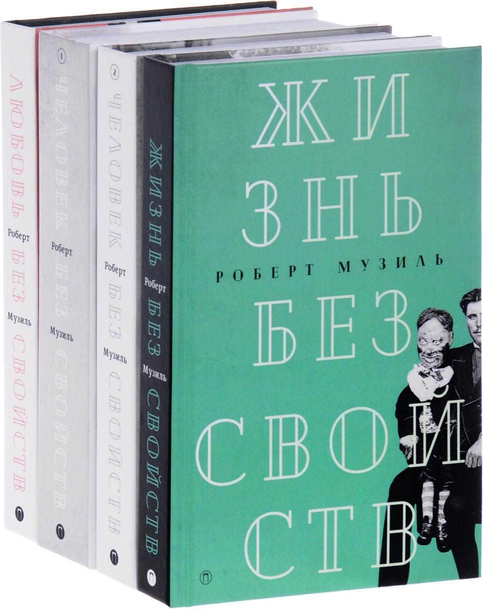 Роберт Музиль Ррберт Музиль. Собрание сочинений (комплект из 4 книг)