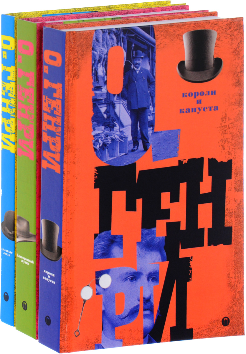 О. Генри О. Генри. Собрание сочинений. В 3 томах (комплект из 3 книг) caffe collezione skat