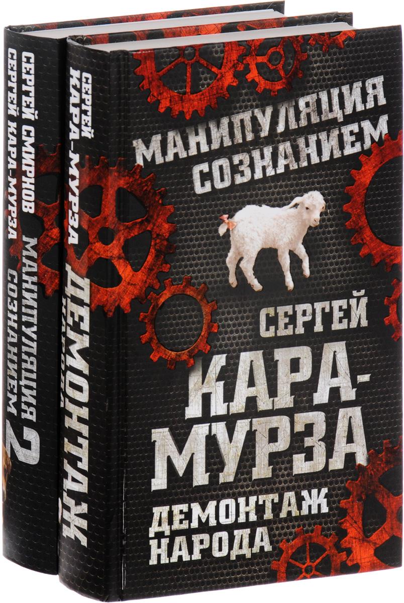 Сергей Смирнов, Сергей Кара-Мурза Манипуляция сознанием (комплект из 2 книг)
