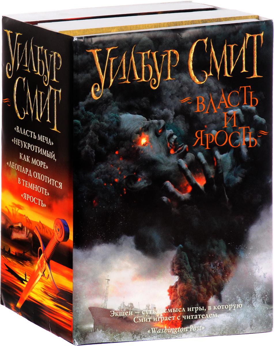 Уилбур Смит Власть и ярость (комплект из 4 книг) ярость тигра