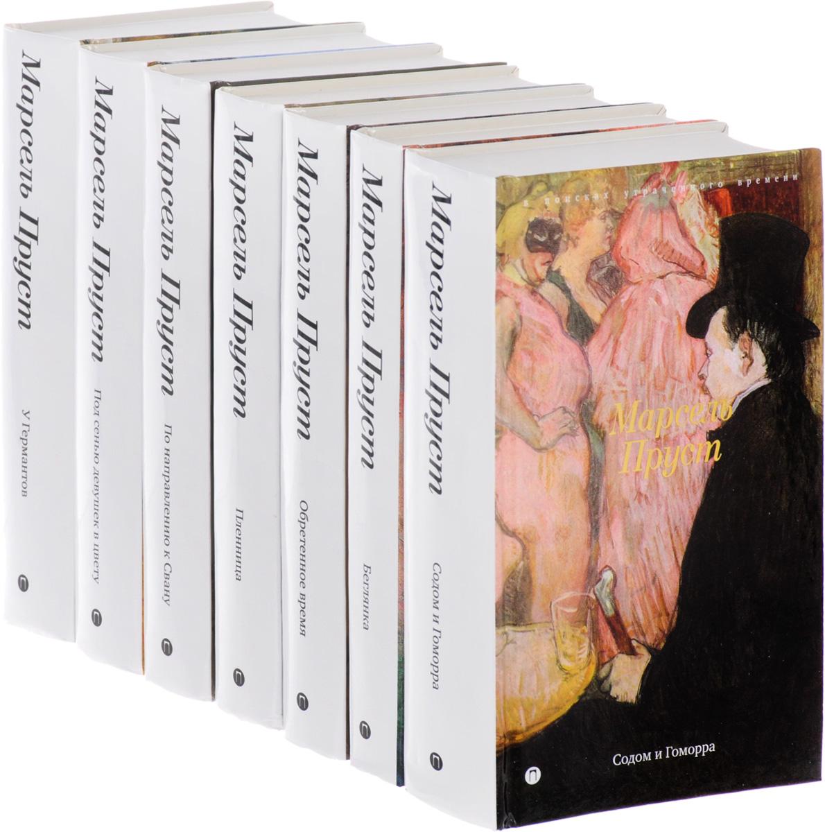 Марсель Пруст Марсель Пруст. В поисках утраченного времени. В 7 томах (комплект) валерий афанасьев комплект из 7 книг