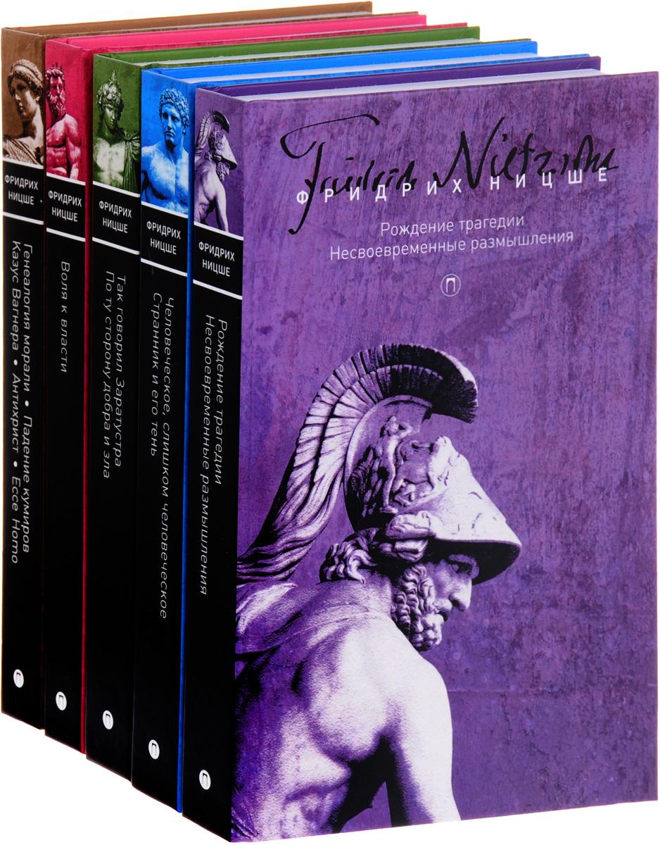 Фридрих Ницше Фридрих Ницше. Собрание сочинений в 5 томах (комплект из 5 книг) маяковский в вл маяковский собрание сочинений в пяти томах комплект из 5 книг