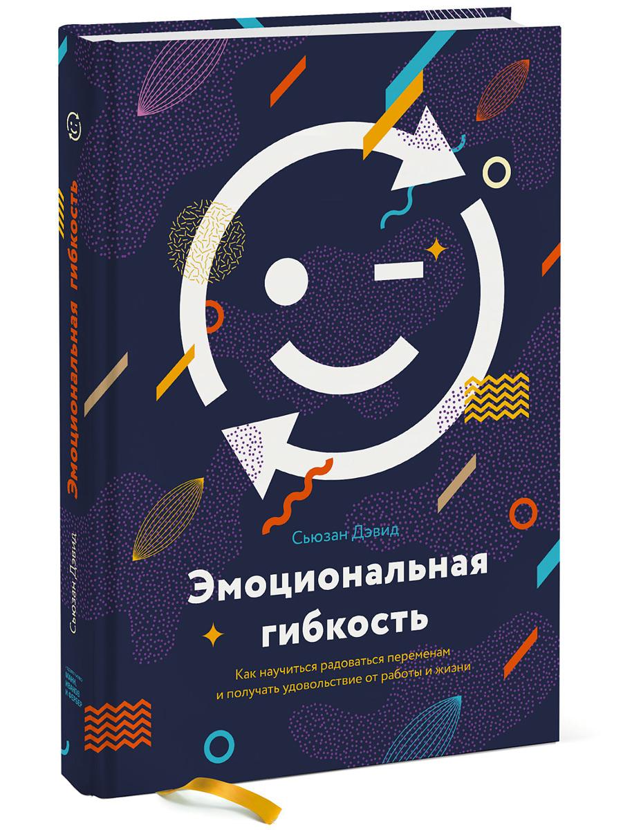 Zakazat.ru: Эмоциональная гибкость. Как научиться радоваться переменам и получать удовольствие от работы и жизни. Сьюзан Дэвид