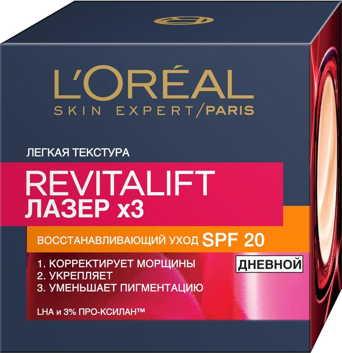 L'Oreal Paris Дневной антивозрастной крем для лица Ревиталифт Лазер против морщин, восстанавливающий, SPF 20, 50 мл кремы l oreal paris дневной крем возраст эксперт 55 против морщин легкая текстура восстанавливающий 50 мл