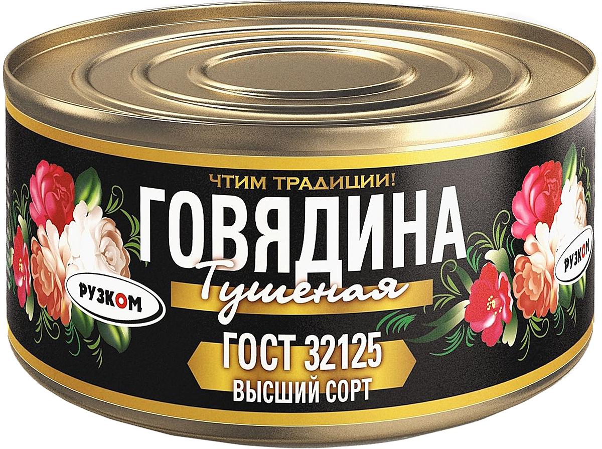Рузком Говядина тушеная высший сорт ГОСТ, 325 г золотой резерв барс свинина тушеная высший сорт 325 г