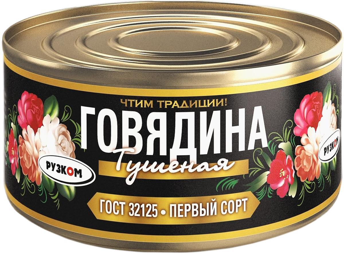 Рузком Говядина тушеная первый сорт ГОСТ, 325 г троицкий консервный комбинат говядина тушеная 338 г