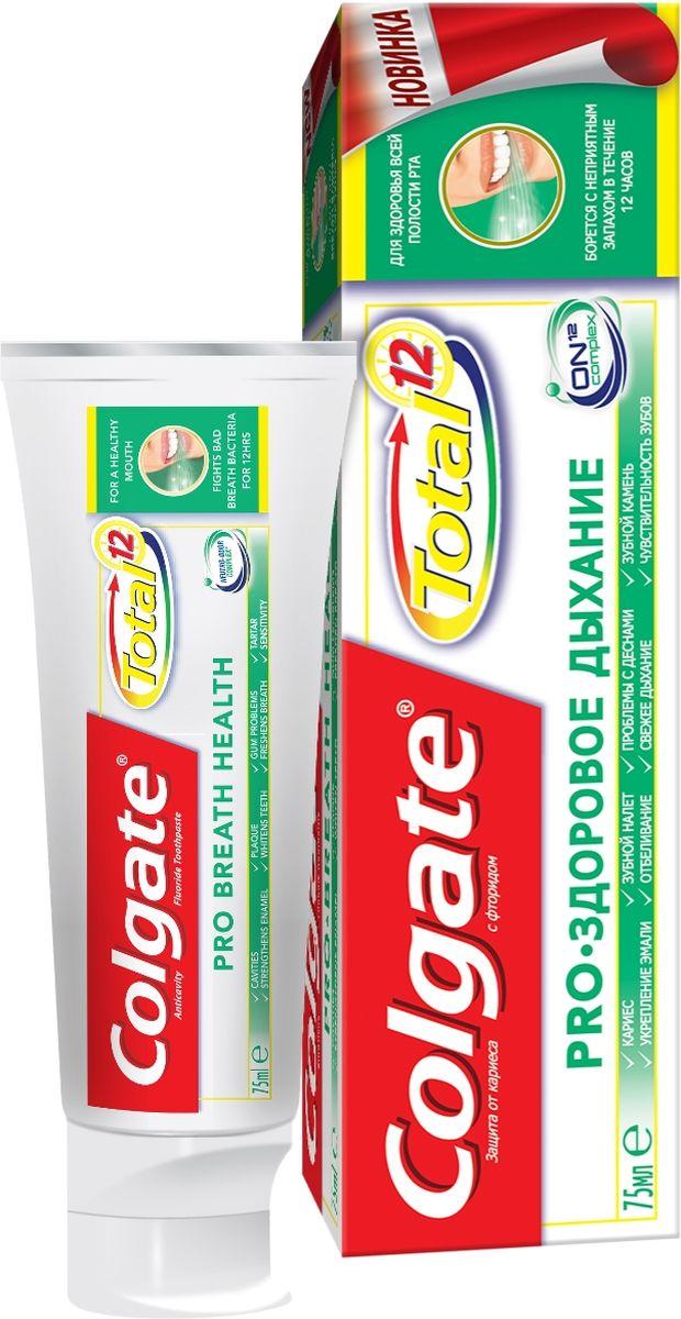 Colgate Зубная паста Total 12 Pro. Здоровое дыхание, 75 мл040256821Всесторонняя защита для здоровья всей полости рта: освежает дыхание, отбеливает зубы, предотвращает образование зубного камня, уменьшает зубной налет,предотвращает кариес, борется с проблемами десен, снижает чувствительность зубов, укрепляет эмаль..Формула с микрочастицами и ON12 Complex технологией помогает устранить неприятный запах изо рта.