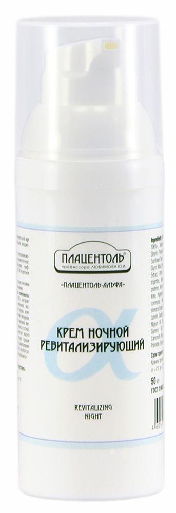 Плацентоль Крем ночной ревитализирующий Плацентоль-Альфа, 50 мл4650001796547Ревитализирующее омолаживающее действие, стимулирует обновление клеток кожи, укрепляет ее естественные защитные функции кожи, питает и восстанавливает уставшую кожу лица, шеи и области декольте,, замедляет процессы старения.