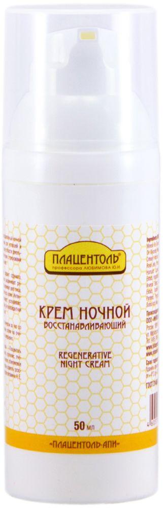 Плацентоль Крем ночной восстанавливающий Плацентоль-Апи, 50 мл1Комфортный успокаивающий питательный лифтинг-крем, питательная лифтинг-основа под вечерний макияж. Быстро впитывается, снимает ощущение сухости и стянутости, смягчает, разглаживает и успокаивает кожу