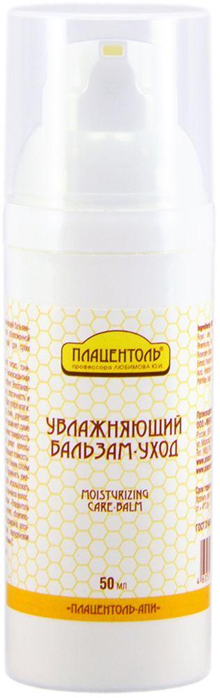 Плацентоль Увлажняющий бальзам -уход (гель-крем для обезвоженной кожи и секущихся кончиков волос) Плацентоль-Апи, 50 млап130Универсальный многофункциональный биогель моментального увлажняющиего действия. Восстанавливает водный баланс, обеспечивает интенсивное увлажнение и питание, восстанавливает упругость и эластичность, обладает тонизирующим и регенерирующим действием.