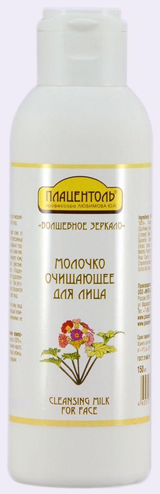 Плацентоль Молочко очищающее для лица Волшебное зеркало, 150 млвз230Мягкое очищение, наиболее эффективно для сухой кожи, так как позволяет полностью заменить процедуру вечернего умывания с помощью воды. Бережно очищает кожу от макияжа, включая нежную кожу вокруг глаз. Устраняет раздражение, смягчает, питает и тонизирует кожу.
