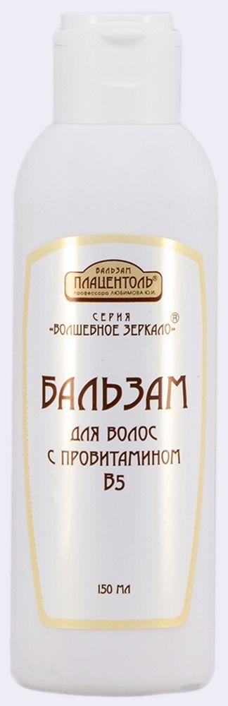 Плацентоль Бальзам для волос с провитамином В5 Волшебное зеркало, 150 мл плацентоль молочко очищающее для лица волшебное зеркало 150 мл