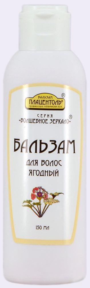 Плацентоль Бальзам для волос ягодный Волшебное зеркало, 150 млвз340Для окрашенных и поврежденных волос. Интенсивно питает волосы и кожу головы. Восстанавливает поврежденную структуру и природных блеск волос, защищает волосы, Регулярное применение бальзама для волос снова делает волосы мягкими и послушными, облегчает их расчесывание и укладку.