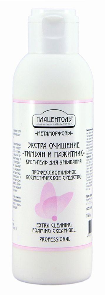 Плацентоль Экстра-очищение Тимьян и пажитник крем-гель для умывания профессиональное средство Метаморфозы, 150 млме140Экстра очищение для нормальной, жирной, комбинированной и проблемной кожи.Не пересушивает, сужает поры. Тонизирует, очищает кожу и обеспечивает мощную антиоксидантную защиту. Оказывает противовоспалительное и очищающее действие на кожу, улучшает цвет лица.