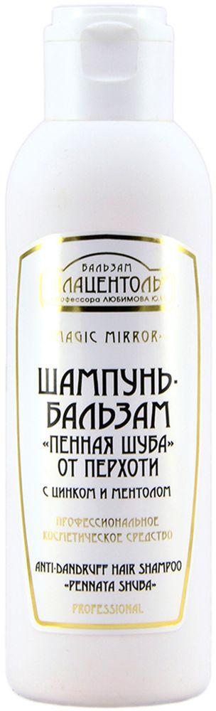 Плацентоль Шампунь-бальзам от перхоти профессиональное средство Magic Mirror, 150 млмм180Высокоэффективный шампунь от перхоти для волос любого типа.