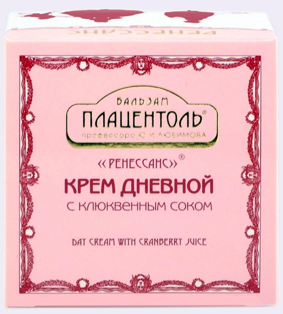 Плацентоль Крем дневной для лица с клюквенным соком Ренессанс, 50 млре110Поддерживающее косметическое средство для постоянного применения. Оказывает длительное омолаживающее, смягчающее и осветляющее действие. Придает ощущение легкости и возвращает коже естественные краски юности.