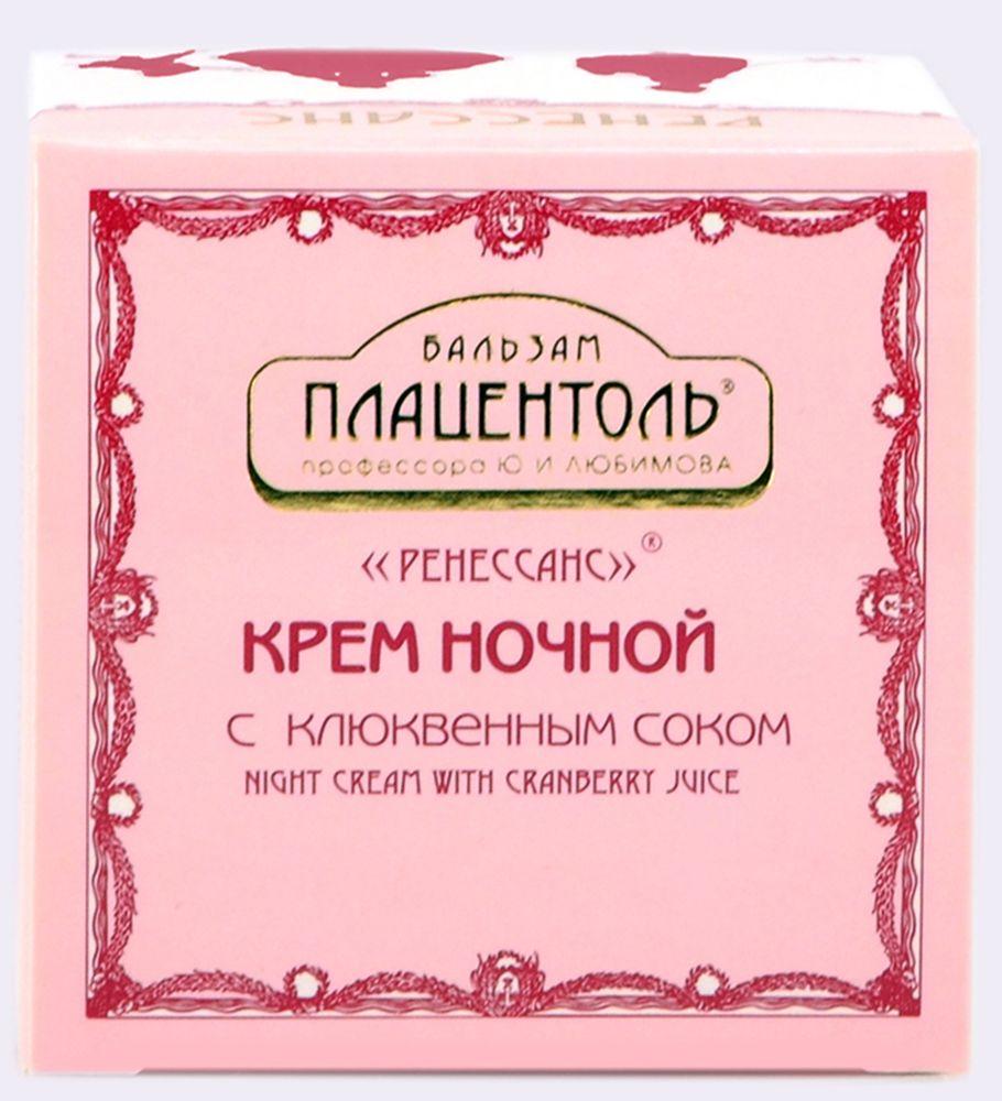 Плацентоль Крем ночной для лица с клюквенным соком Ренессанс, 50 млFH602257Поддерживающее косметическое средство для постоянного применения. Активно насыщает кожу влагой и обогащает витаминами, улучшает обмен веществ. Оказывает длительное омолаживающее и смягчающее действие. Обладает успокаивающим эффектом.