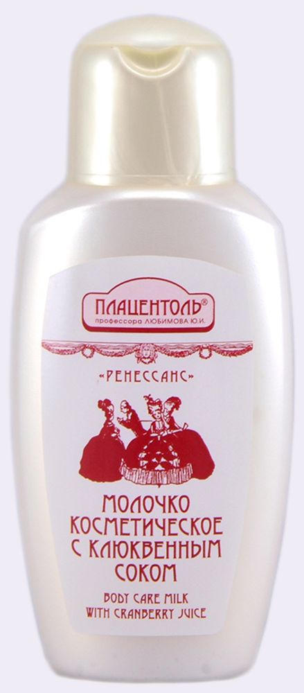 Плацентоль Молочко для тела с клюквенным соком Ренессанс, 150 млре150Уникальная формула для современных женщин. Обладает увлажняющим действием, антицеллюлитным эффектом, освежает, придает коже нежность и бархатистость. Cохраняет естественную влагу кожи после принятия ванны или душа, а также после посещения сауны и бассейна.