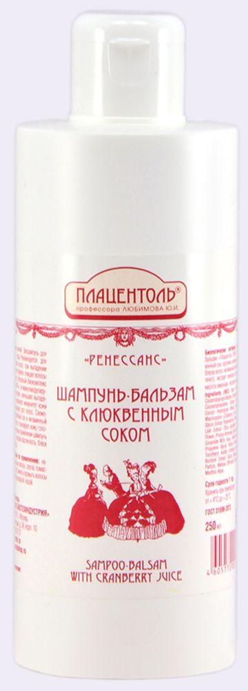 Плацентоль Шампунь-бальзам с клюквенным соком Ренессанс 250 млре162Для нормальных и жирных волос. Бережно очищает волосы и кожу головы, мягко моет волосы, легко смывается водой. Способствует укреплению и питанию волос, активизирует их рост. Способствует нормализации деятельности сальных желез кожи головы. Не затрудняет расчесывание и укладку.