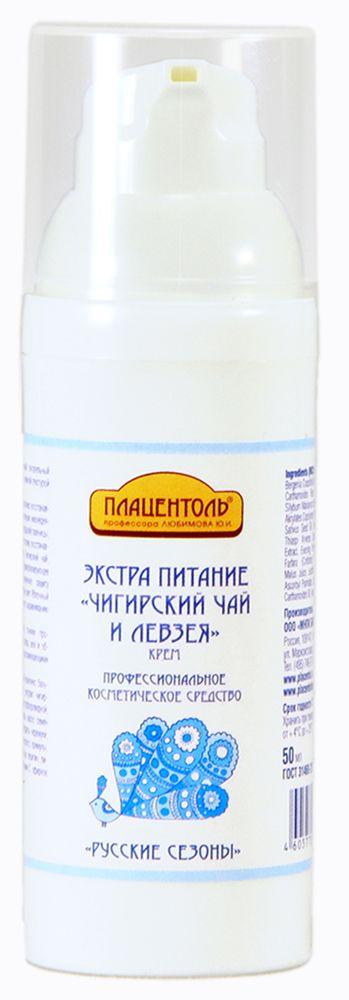 Плацентоль Экстра питание Чигирский чай и левзея крем питательный ревитализирующий профессиональное косметическое средство Русские сезоны, 50 млрс110Экстра питание и ревитализация. Восстанавливает процессы саморегуляции жизнедеятельности кожи. Питает кожу, восстанавливает липидный барьер. Способствует выравниванию рельефа кожи.