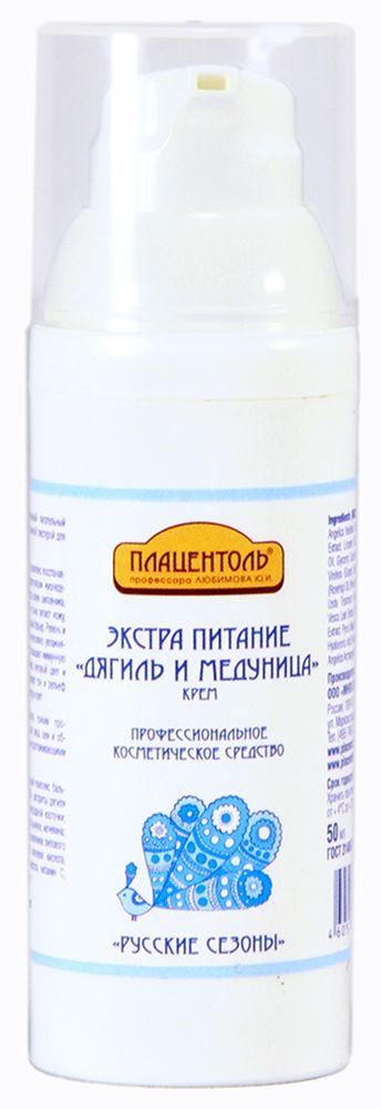 Плацентоль Экстра питание Дягиль и медуница крем питательный увлажняющий профессиональное косметическое средство Русские сезоны, 50 млрс120Экстра питание и увлажнение. Восстанавливает процессы саморегуляции жизнедеятельности кожи. Питает кожу, восстанавливает липидный барьер. Интенсивно увлажняет, повышает иммунную защиту кожи. Выравнивает тон и рельеф кожи, улучшает ее текстуру.