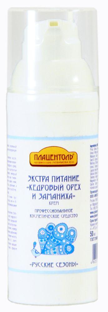 Плацентоль Экстра питание  Кедровый орех и заманиха крем питательный тонизирующий профессиональное косметическое средство Русские сезоны, 50 млрс140Экстра-питание и тонизирование. Восстанавливает процессы саморегуляции жизнедеятельности кожи. Питает кожу, восстанавливает липидный барьер. Повышает иммунную защиту кожи, улучшает цвет лица. Улучшает текстуру кожи, способствует выравниванию ее рельефа.