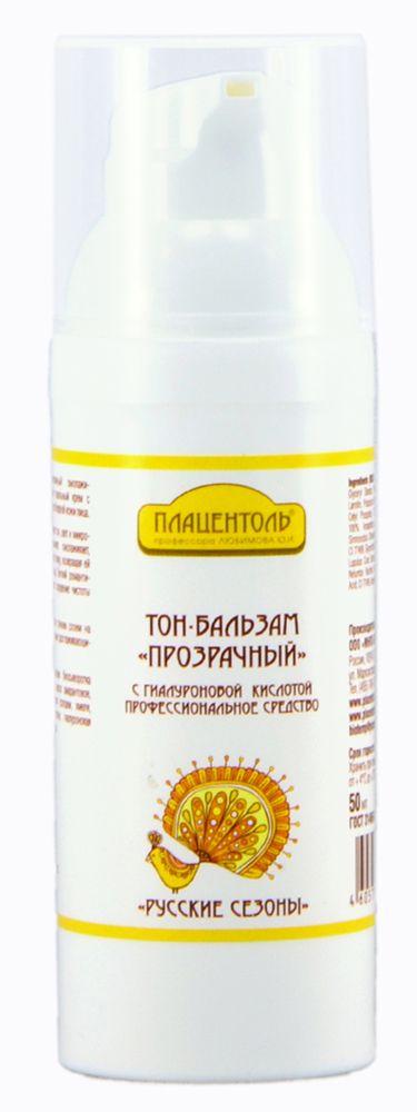 Плацентоль Тон-бальзам Прозрачный с гиалуроновой кислотой профессиональное косметическое средство Русские сезоны, 50 млрс210Интенсивный омолаживающий освежающий тональный флюид с лифтинг- эффектом для бледной кожи лица с желтоватым оттенком. Выравнивает тон, цвет и микрорельеф кожи, увлажняет, омолаживает и освежает кожу.