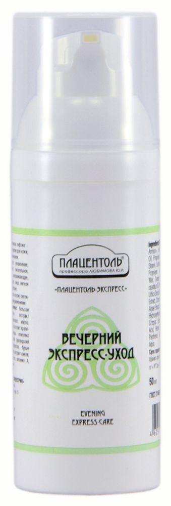 Плацентоль Вечерний экспресс-уход Плацентоль-Экспресс, 50 млэк140Легкий вечерний экспресс-уход для жирной и нормальной кожи для быстрого восстановления. Обеспечивает активный лифтинг, интенсивное увлажнение и восстановление цвета лица.