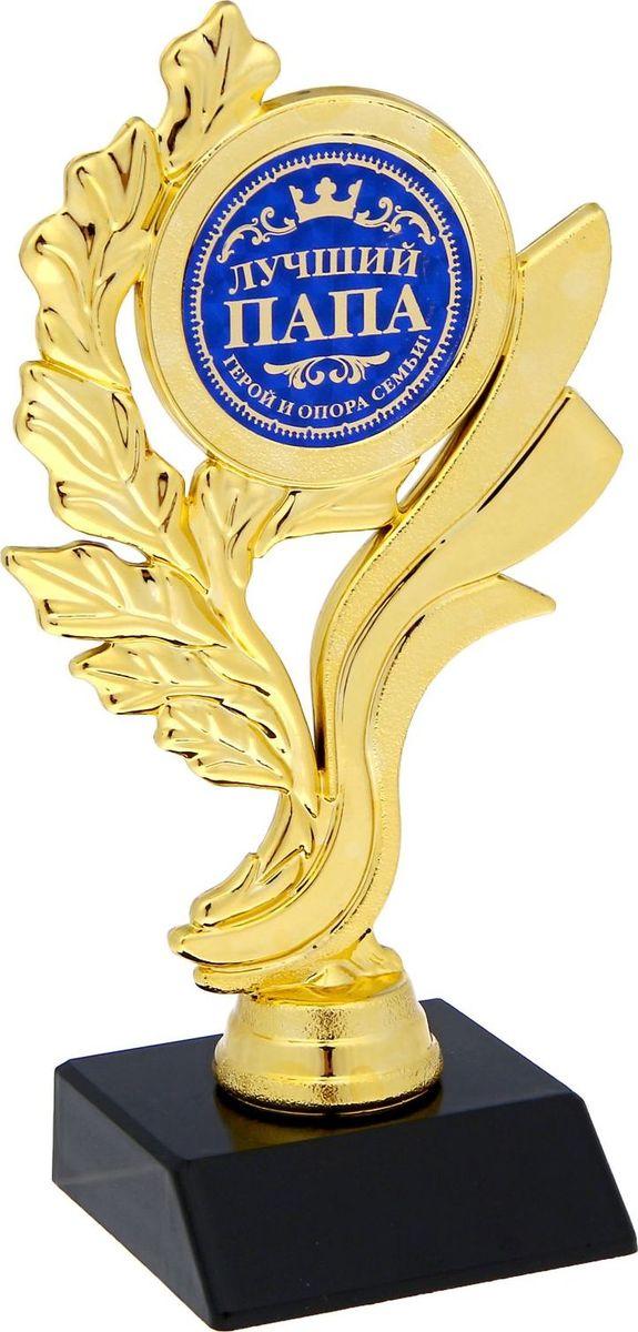 Кубок сувенирный Лучший папа. 11519201151920Кубок Лучший папа станет самым лучшим подарком! Эта награда для самых замечательных людей, её нежные лавровые ветки передают всю глубину и теплоту ваших чувств! Он выполнен из пластика, покрыт золотой краской, дополнен яркой цветной бляшкой, из бумаги с голографией. Прозрачная пластиковая коробка с тиснением прекрасно дополняет кубок, а с обратной стороны вы найдёте тёплые слова и пожелания для вашего адресата.