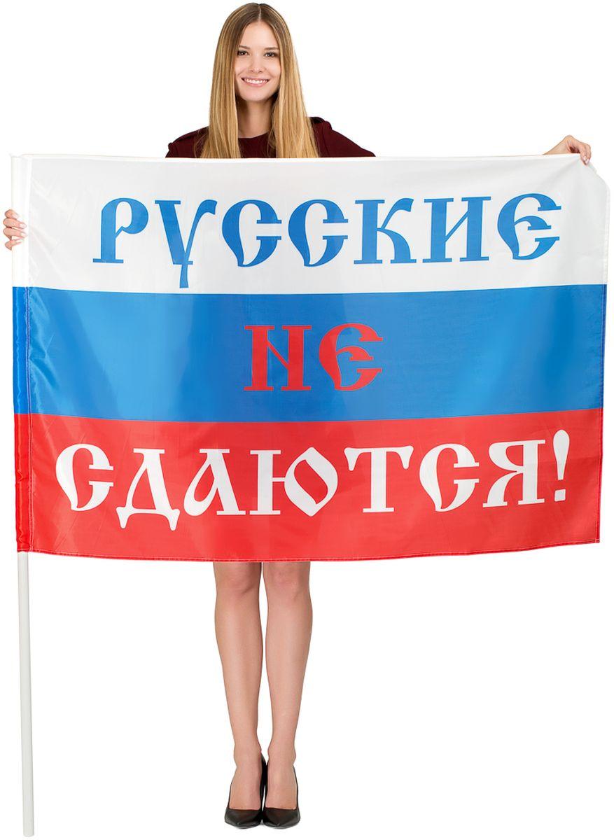 Флаг Ratel  Русские не сдаются! , двухсторонний, 90 х 135 см - Национальная Атрибутика