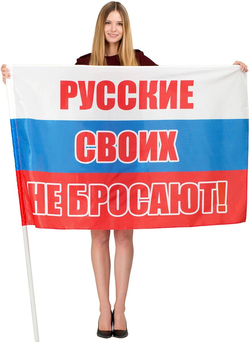 Флаг Ratel  Русские своих не бросают! , двухсторонний, 90 х 135 см - Национальная Атрибутика