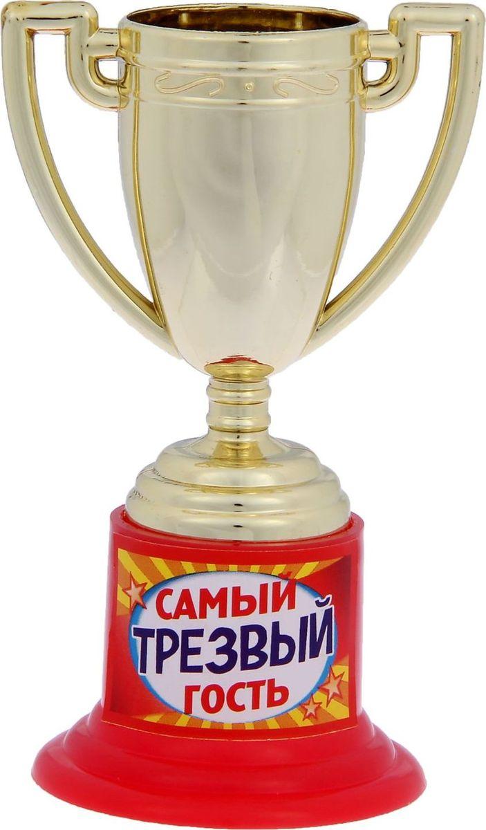 Кубок сувенирный Самый трезвый гость. 12058961205896Дарите радость родным и близким! Думаете, лишь победители спортивных соревнований получают награды? Совершенно не обязательно устраивать состязания, чтобы порадовать друзей и повеселиться. Сделайте подарок вашим гостям: проведите незабываемую церемонию награждения и вручите знак отличия каждому! Кубок Самый трезвый гость на подставке с интересной надписью непременно обрадует получателя. Этот небольшой сувенир надолго останется у ваших родных и близких, будет вызывать улыбку и дарить прекрасные воспоминания о счастливых мгновениях.