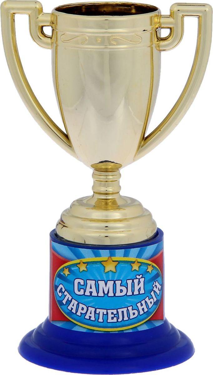 Кубок сувенирный Самый старательный. 12058991205899Дарите радость родным и близким! Думаете, лишь победители спортивных соревнований получают награды? Совершенно не обязательно устраивать состязания, чтобы порадовать друзей и повеселиться. Сделайте подарок вашим гостям: проведите незабываемую церемонию награждения и вручите знак отличия каждому! Кубок Самый старательный на подставке с интересной надписью непременно обрадует получателя. Этот небольшой сувенир надолго останется у ваших родных и близких, будет вызывать улыбку и дарить прекрасные воспоминания о счастливых мгновениях.