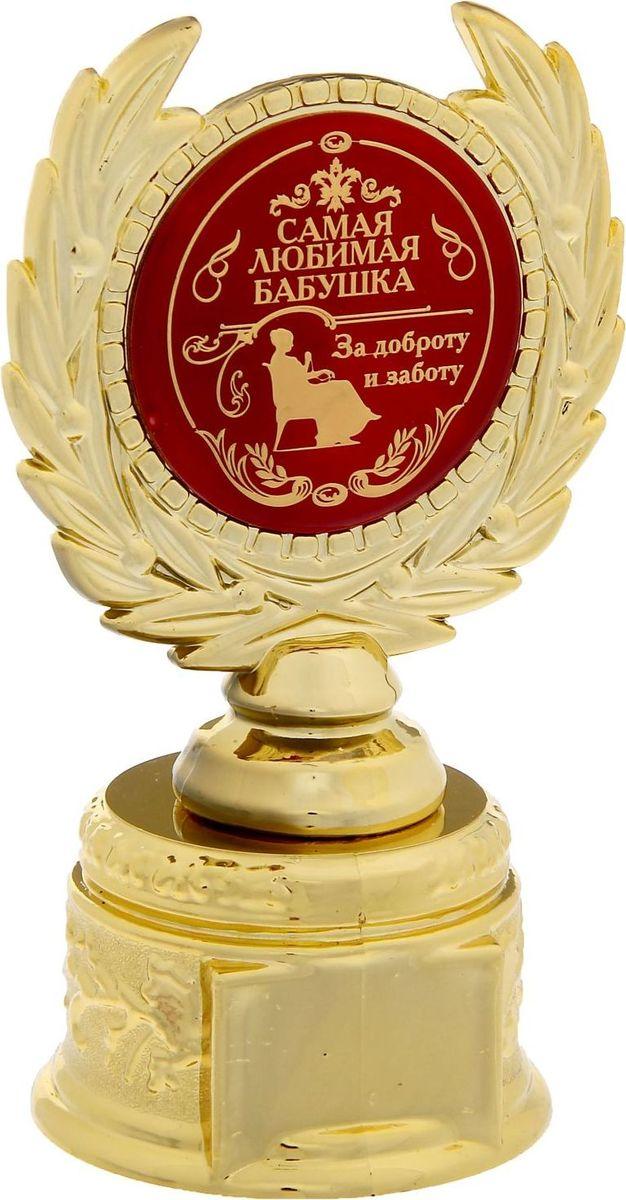 Кубок сувенирный Самая любимая бабушка. 12112201211220Заслуженная награда! Кубок на подставке Самая любимая бабушка непременно порадует получателя и станет отличным напоминанием о проведённом вместе времени. Изделие дополнено бляшкой с цветной заливкой с названием номинации, за которую он вручается. Пластиковый сувенир непременно понравится счастливому получателю. Упаковка для кубка из пластика не только защищает его от повреждения при транспортировке, но и служит отличным вариантом подарочной упаковки. На обороте коробочки вы найдёте тёплые слова и поле для имени будущего обладателя.